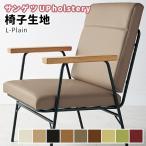 椅子生地 ビニールレザー ソフトな肌触りと質感の耐アルコール性合成皮革 サンゲツ ソフトウレタン UP8776〜UP8784 9色 シック