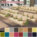 椅子生地 ビニールレザー サンゲツ 合皮 椅子生地張替え シルキーラスタル UP8802〜UP8816 モダン シック