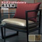 椅子生地 ビニールレザー サンゲツ 椅子生地張替え 布地のようなビニール生地 鑢鉄 UP8946〜UP8947