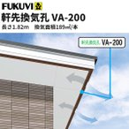 フクビ 軒先換気孔 VA-200 長さ1.82m VA200 50本入り