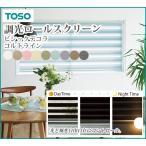 最安値挑戦中 TOSO 調光 ロールスクリーン ロールカーテン ビジックデコラ コルトライン 幅161〜200cm 高さ121〜160cm
