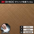 ダイノック 3M カッティングシート ダイノックシート 122cm巾 メタリック ヘアライン VM-1487