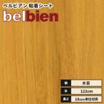 カッティングシート 木目 ウッド ベルビアン 粘着剤付き不燃化粧フィルム 122cm巾 W-360 桜(板)