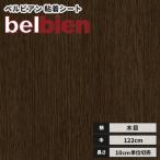 カッティングシート 木目 ウッド ベルビアン 粘着剤付き不燃化粧フィルム 122cm巾 WB-405 バイソンオーク(柾)