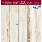 東リ 不燃認定壁紙 のりなし のり付き クロス 木目 壁紙 WF6121