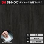ダイノック 3M カッティングシート ダイノックシート ウッドグレイン 木目 122cm巾 WG-1050 柾目 オーク