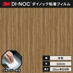 ダイノック 3M カッティングシート ダイノックシート ウッドグレイン 木目 122cm巾 WG-1196 柾目 ブラックリンバ