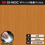 ダイノック 3M カッティングシート ダイノックシート ウッドグレイン 木目 122cm巾 WG-1383 柾目 ペア