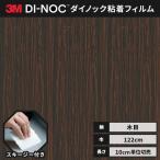 ダイノック 3M カッティングシート ダイノックシート ウッドグレイン 木目 122cm巾 WG-159 板柾 ローズウッド