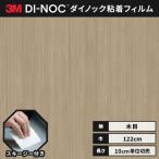 ダイノック 3M カッティングシート ダイノックシート ヘラ(スキージー)付き ウッドグレイン WG-1703  ウォールナット 柾目