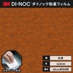 ダイノック 3M カッティングシート ダイノックシート ウッドグレイングロス 木目 122cm巾 WG-364GN 杢 ブビンガ