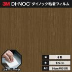 ダイノック 3M カッティングシート ダイノックシート ウッドグレイン 木目 122cm巾 WG-695 板柾 オーク