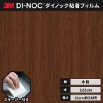 ダイノック 3M カッティングシート ダイノックシート ウッドグレイン 木目 122cm巾 WG-7024 板目 カリン