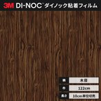 3M カッティングシート ダイノックシート ウッドグレイン 木目 122cm巾 WG-7029 板柾 エボニー/コクタン ヘラなし 価格重視