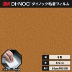 ダイノック 3M カッティングシート ダイノックシート ウッドグレイン 木目 122cm巾 WG-763 杢 バーズアイメイプル