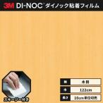 ダイノック 3M カッティングシート ダイノックシート ウッドグレイン 木目 122cm巾 WG-832 柾目 メイプル