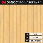 3M カッティングシート ダイノックシート ウッドグレイン 木目 122cm巾 WG-946 板柾 ペア ヘラなし 価格重視