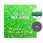 ショッピング人工芝 人工芝 WT-1000 10mmパイル 182cm巾 20m巻