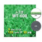 ワタナベ工業 人工芝 タフト芝 WT-600 120�×30m乱 グリーン