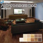 大建工業 ハピアオトユカ SF45 銘木柄 YB10545 (24枚・3.19平米)