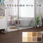 大建工業 ハピアオトユカ SF45 ベーシックカラー YB10645 (24枚・3.19平米)