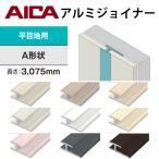 アイカ アルミジョイナー 平目地用 A形状 焼付け塗装仕上 2本セット