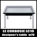 ル・コルビジェ LC10 テーブル W70 LE CORBUSIER