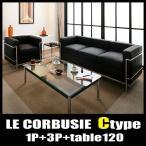 ル・コルビジェ LC2 応接セットCタイプ(1P+3P+W120)