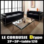 ル・コルビジェ LC2 応接セットDタイプ(2P+3P+W120)