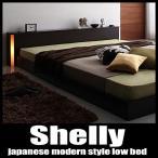 ベッド (ローベッド フロアベッド)宮付き 照明付き コンセント付き ローベッド セミダブルベッド Shelly シェリー フレームのみ