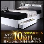 ベッド 収納付き 宮付きベッド シングルベッド VEGA ヴェガ ボンネルコイルマットレスレギュラータイプ付き