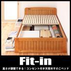 すのこベッド 収納ベッド コンセント付き シングルベッド Fit-in フィット・イン フレームのみ