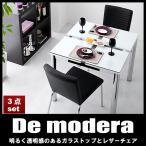 ショッピングダイニングテーブルセット ダイニングテーブルセット 3点セット モダン ダイニングセット De modera ディ・モデラ
