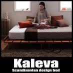 ベッド (ローベッド フロアベッド)北欧デザインベッド セミダブルベッド Kaleva カレヴァ ポケットコイルマットレスハードシングル付