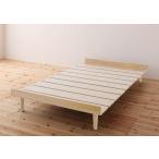 ベッド シングルベッド ショート丈ベッド フレームのみ