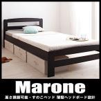 すのこベッド シングルベッド Marone マローネ フレームのみ