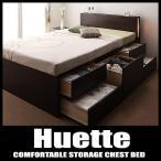 ショッピング大 大容量収納ベッド シングル 日本製 モダンライト コンセント付き Huette ヒュッテ フレームのみ