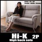 ソファー 北欧 IKEA イケア派 人気ランキング ハイバックソファ  Hi-K ハイク 2人掛け