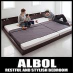 ベッド (ローベッド フロアベッド)宮付きベッド コンセント付き ワイドK240 ALBOL アルボル ボンネルコイルマットレスレギュラータイプ付き