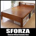 すのこベッド 収納ベッド 宮付き コンセント付き セミシングルベッド SFORZA スフォルツァ フレームのみ