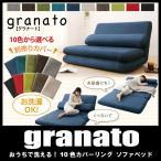 ソファベッドカバー granato グラナート 10色