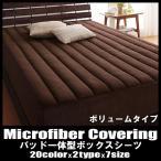 寝具カバー パッド一体型ボックスシーツ 中わたボリュームタイプ マイクロファイバー 20色 クイーン
