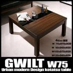 アーバンモダンデザインこたつテーブル GWILT グウィルト 正方形(75×75cm)