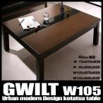 アーバンモダンデザインこたつテーブル GWILT グウィルト 長方形(75×105cm)