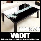鏡面仕上げ アーバンモダンデザインこたつテーブル VADIT バディット 長方形(75×105cm)