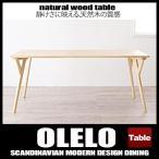 北欧デザインダイニングテーブル ワイドサイズ OLELO オレロ テーブルW170単品