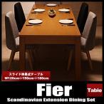 【送料無料】3段階に伸長できる伸縮式テーブル