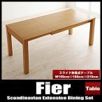 北欧デザインデザイン伸縮式テーブルW145-205 単品