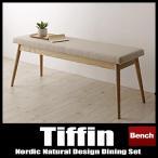 北欧デザインベンチ Tiffin ティフィン ベンチW118単品