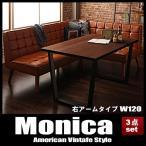 ソファダイニングセット アメリカンヴィンテージダイニング Monica モニカ 3点セットW120